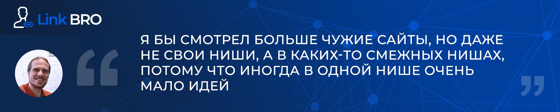 Сергей Кокшаров: Я бы смотрел больше чужие сайты, но даже не свои ниши, а в каких-то смежных нишах