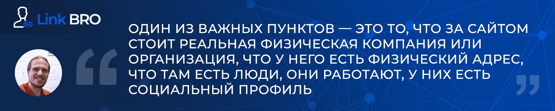 Сергей Кокшаров: Один из важных пунктов — это то, что за сайтом стоит реальная физическая компания или организация