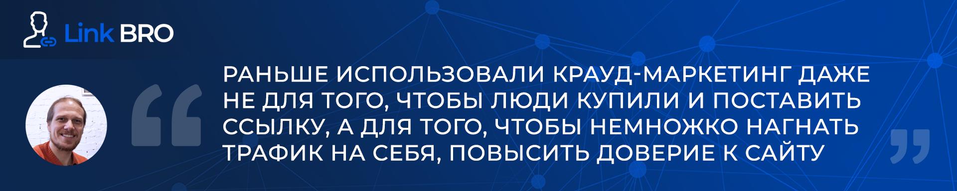 Сергей Кокшаров: Раньше использовали крауд-маркетинг даже не для того, чтобы люди купили и поставить ссылку, а для того, чтобы немного нагнать трафик на себя, повысить доверие к сайту