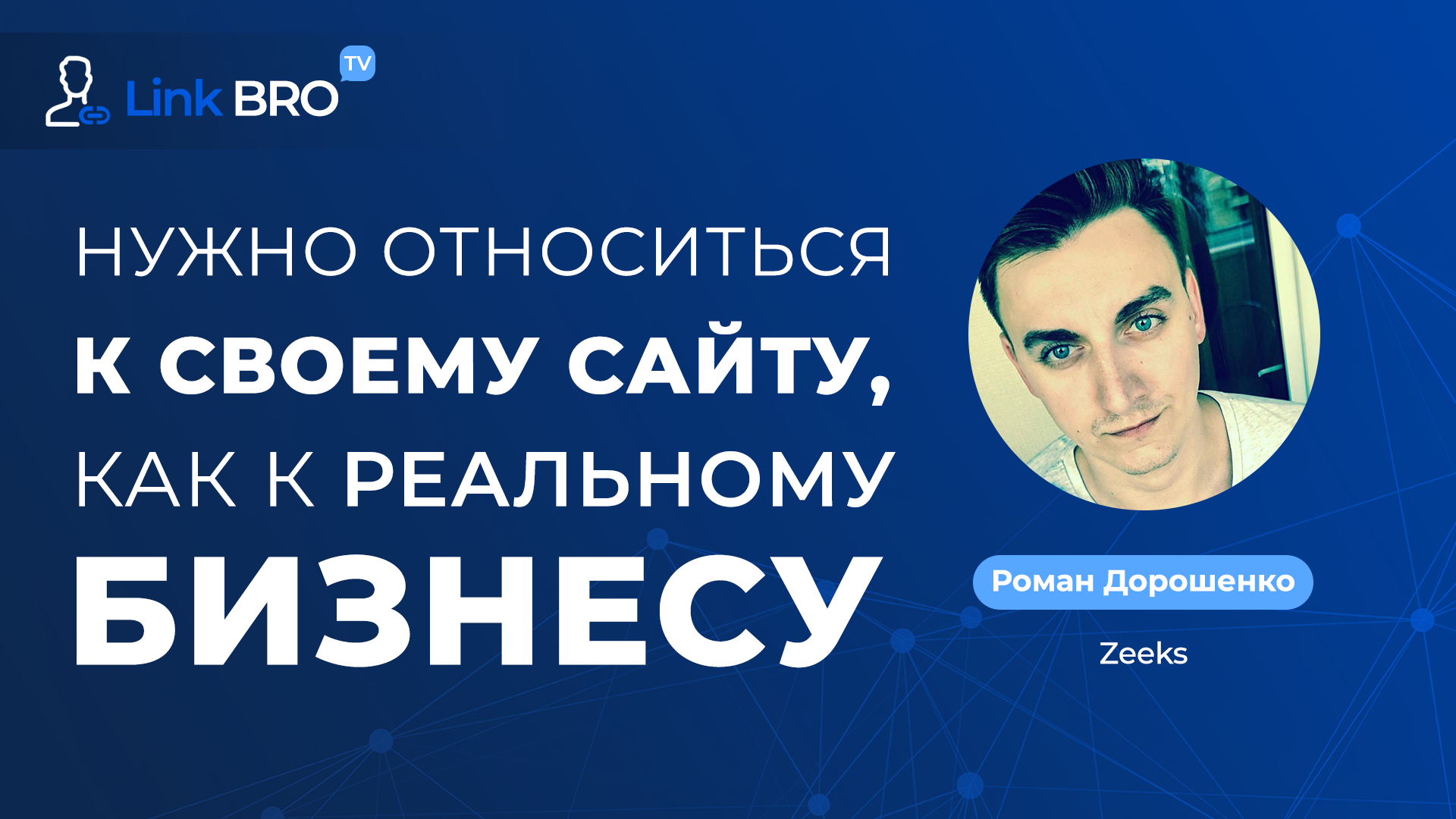 Роман Дорошенко (Zeeks) - Нужно относиться к своему сайту, как к реальному бизнесу