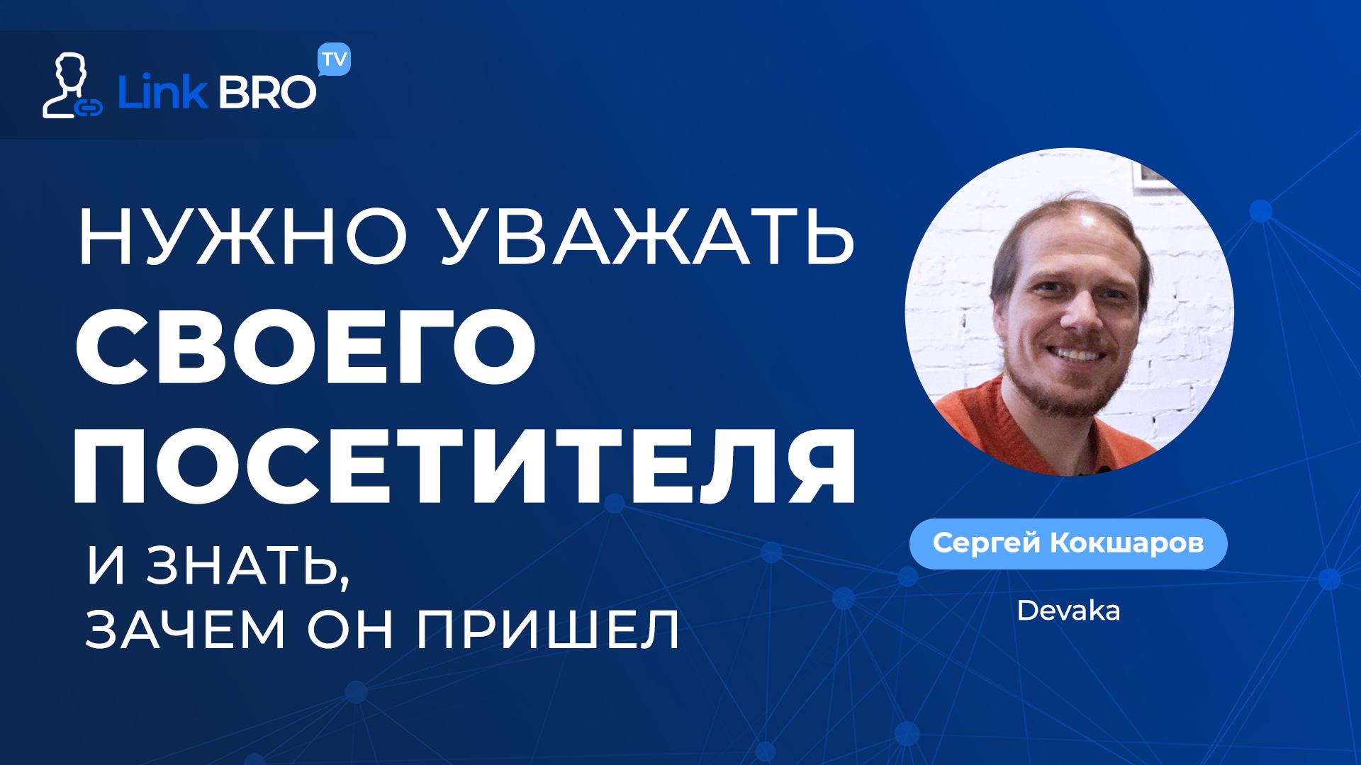Сергей Кокшаров (Devaka) — Нужно уважать своего посетителя и знать, зачем он пришел