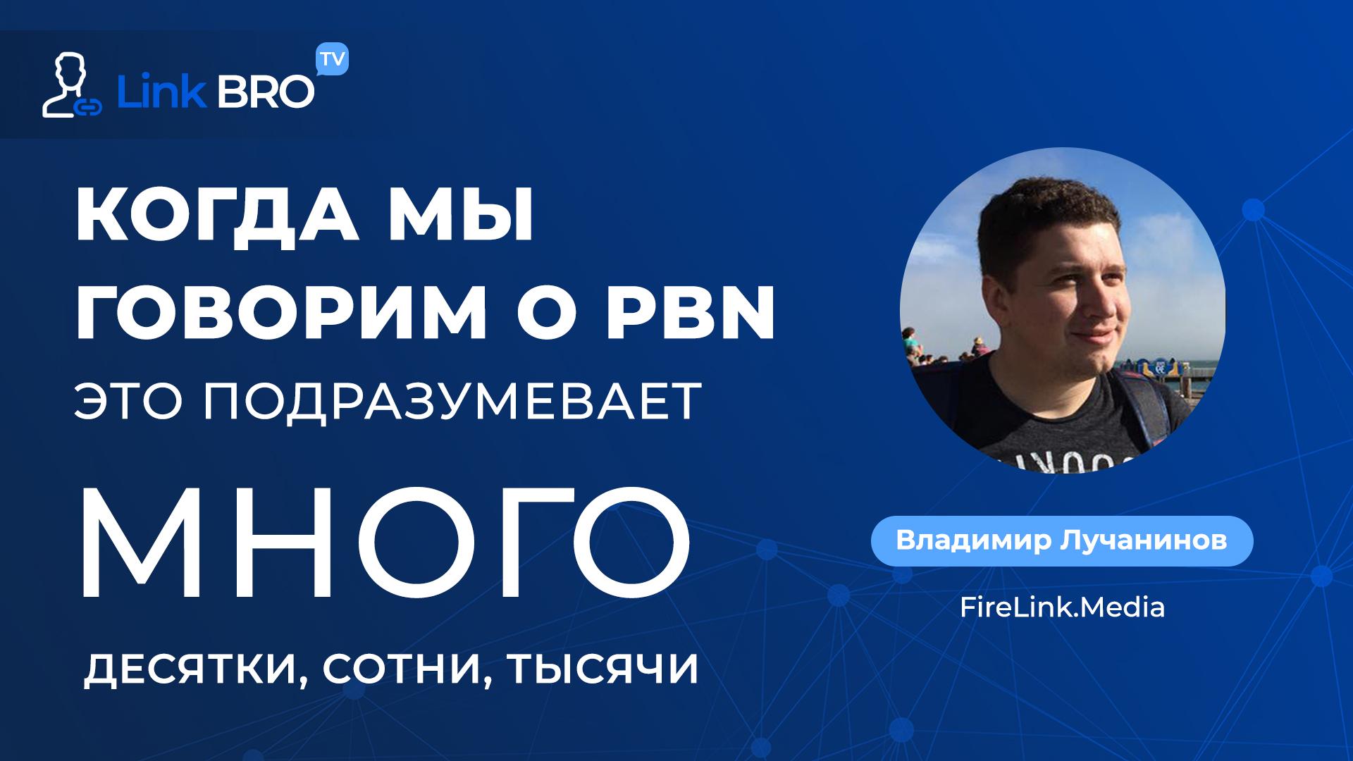 """Владимир Лучанинов (FireLink.Media) — """"Нет смысла создавать меньше чем 100 PBN"""""""