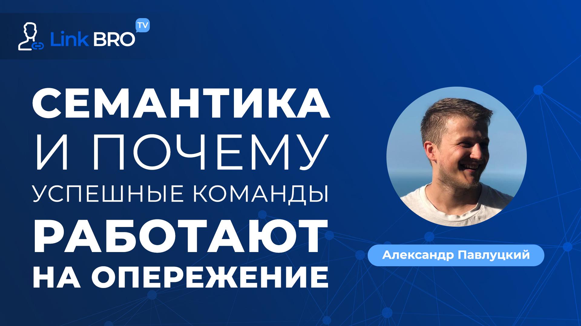 Александр Павлуцкий — семантика и почему успешные команды работают на опережение