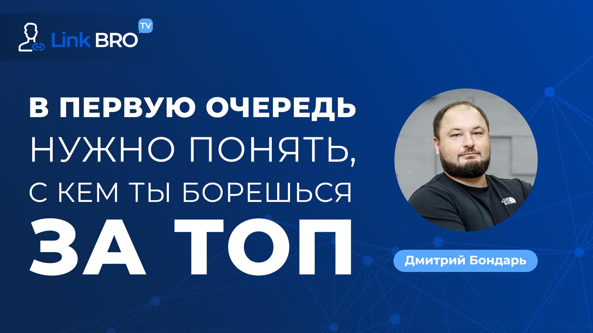 Дмитрий Бондарь (Boosta) — В первую очередь нужно понять, с кем ты борешься за ТОП