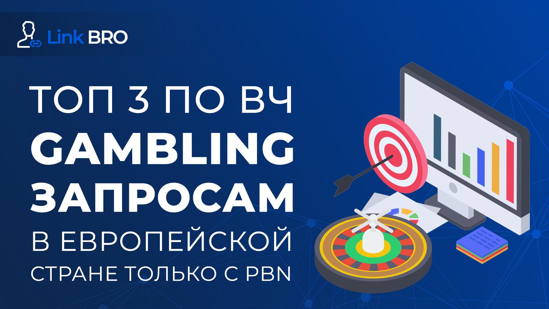 ТОП 3 по ВЧ Gambling запросам в европейской стране только с PBN
